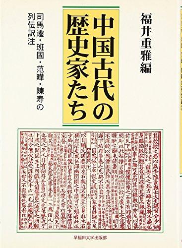 中国古代の歴史家たち―司馬遷・班固・范嘩・陳寿の列伝訳注