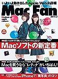 Mac Fan 2015年2月号 [雑誌]