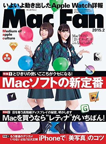 Mac Fan 2015年2月号 [雑誌] 【Kindle版】