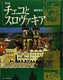 図説 チェコとスロヴァキア (ふくろうの本) -