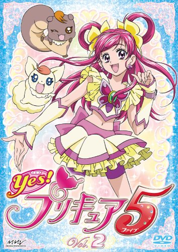 Yes!プリキュア5 Vol.2 [DVD]