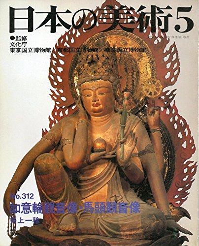 如意輪観音像 馬頭観音像 (日本の美術 No.312)