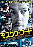 モスクワ・コード[DVD]