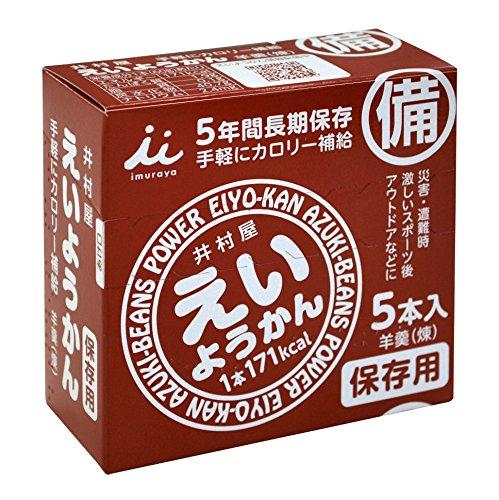 井村屋 えいようかん (5本入) 10箱セット (10箱セット)
