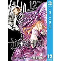 D.Gray-man 12 (ジャンプコミックスDIGITAL)