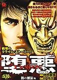 堕悪スペシャル 闇の餓狼編 (Gコミックス)