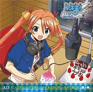 「カンださん☆アイぽんのネギまほラジお」復活スペシャルDJCD