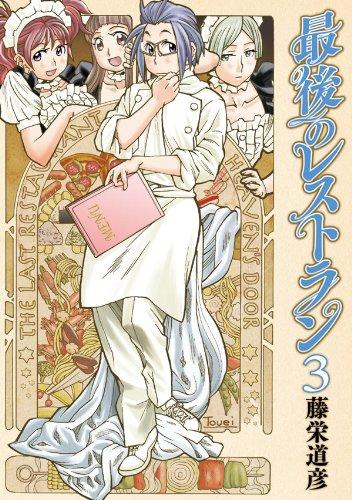 最後のレストラン 3巻 (バンチコミックス)の詳細を見る