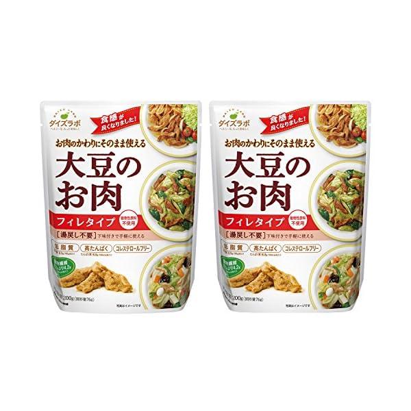 マルコメ ダイズラボ 大豆のお肉(大豆ミート) ...の商品画像