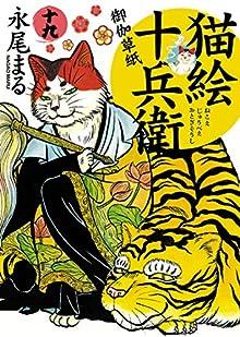 [永尾まる] 猫絵十兵衛 ~ 御伽草紙~ 第01-19巻