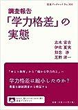 調査報告 「学力格差」の実態 (岩波ブックレット)