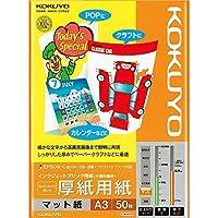 コクヨ インクジェットプリンタ用紙 厚紙用紙 A3 50枚 KJ-M15A3-50 Japan