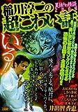 稲川淳二の超こわい話 夏休みの怪談2009 (キングシリーズ 漫画スーパーワイド)