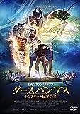 グースバンプス モンスターと秘密の書[DVD]