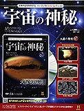 宇宙の神秘全国版(67) 2017年 4/5 号 [雑誌]