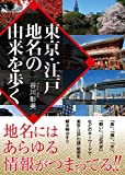 東京・江戸地名の由来を歩く (ワニ文庫)