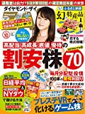 ダイヤモンドZAi (ザイ) 2016年10月号 [雑誌]
