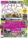 日本のワイナリーに行こう2015 (イカロス・ムック)