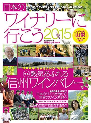 日本のワイナリーに行こう2015 (イカロス・ムック)の詳細を見る