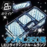 タントカスタム L350S タント L350S LED ライティング ルームランプ 白