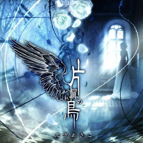 片翼の鳥 TVアニメーション「うみねこのなく頃に」OPテーマ