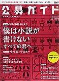 公募ガイド 2015年 01月号 [雑誌]