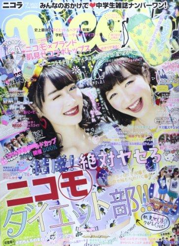 nicola (ニコラ) 2014年 07月号 [雑誌]