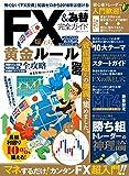 【完全ガイドシリーズ199】FX&為替完全ガイド (100%ムックシリーズ)
