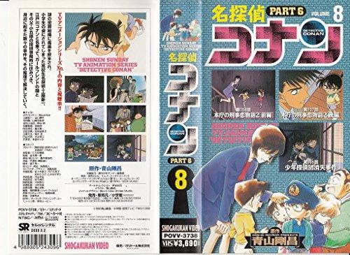 名探偵コナン PART6(8) [VHS]