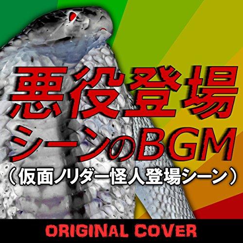 悪役登場シーンのBGM(仮面ノリダー怪人登場シーン)ORIGINAL COVER