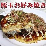 豚玉 お好み焼き(5枚)
