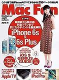 Mac Fan 2015年11月号 [雑誌]