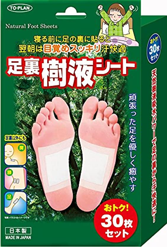 化粧クリップ蝶威するTO-PLAN(トプラン) 足裏樹液シート 30枚入