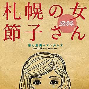 札幌の女 節子さん2014