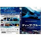 ディープ・ブルー DEEP BLUE (2003年) 中古DVD [レンタル落ち] [DVD]