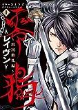 零鴉-Raven- ?四国動乱編? (1) (SPコミックス)