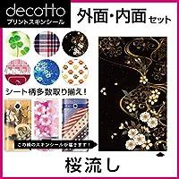 Softbank THE PREMIUM 10 301SH 専用 スキンシート 外面・内面セット 和柄 【 桜流し 】