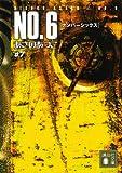 NO.6〔ナンバーシックス〕 #7 (講談社文庫)