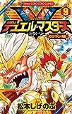 デュエル・マスターズ V(ビクトリー)(9) (てんとう虫コミックス)
