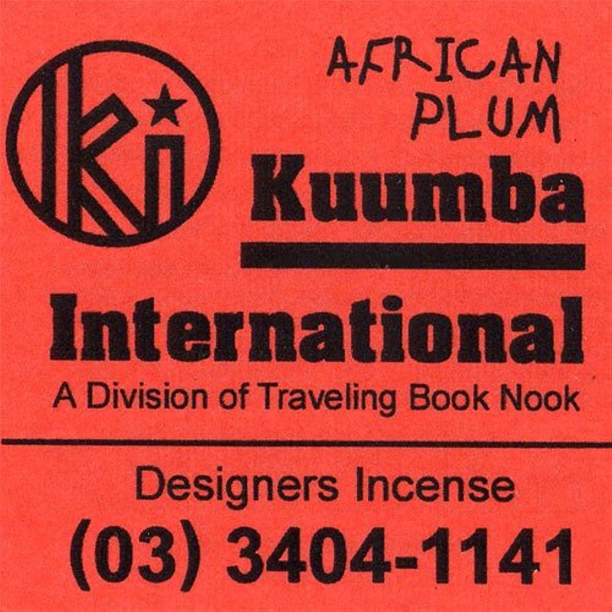 放棄された裁量去るKUUMBA / クンバ『incense』(AFRICAN PLUM) (Regular size)