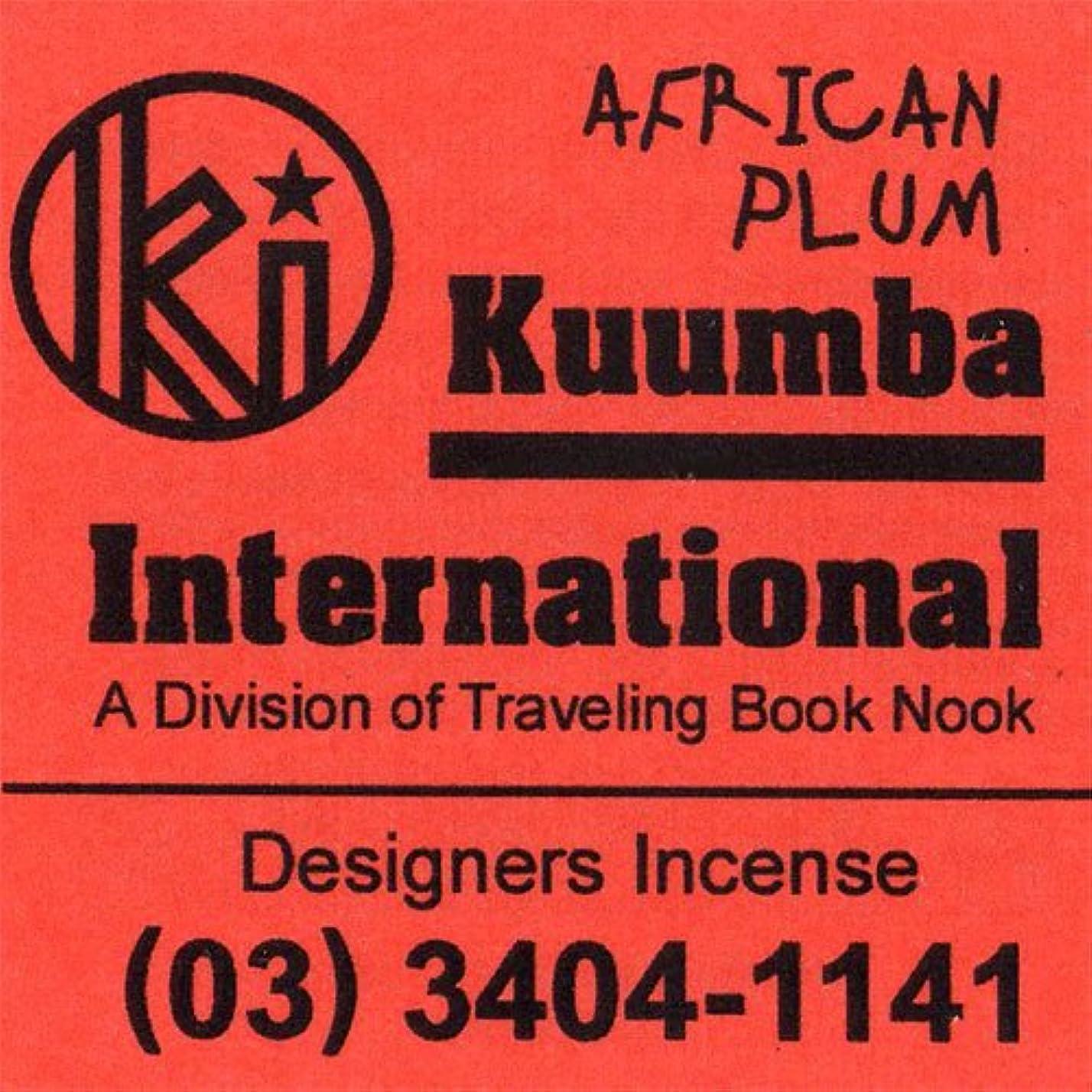キロメートル州開拓者KUUMBA / クンバ『incense』(AFRICAN PLUM) (Regular size)