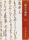 新古今増抄〈1〉 (中世の文学)