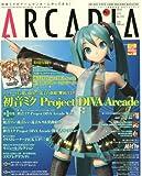 アルカディア 2010年 07月号 [雑誌]