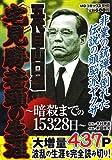 五代目山口組宅見勝若頭の生涯 (MDコミックス 540)