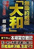 無条約戦艦「大和」 激戦!ハワイ攻防 (コスミック文庫)