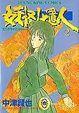 妖怪仕置人(2) (ヤングキングコミックス)
