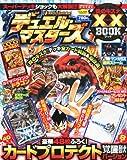劇場版デュエル・マスターズ 炎のキズナXX!!のアニメ画像