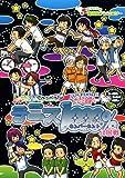 テニス1000%―同人誌アンソロジー集 (10回戦) (MARoコミックス)