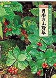 日本の山野草  (2016年版カレンダー) 16-TD-818