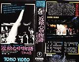 近松心中物語~それは恋~ [VHS]